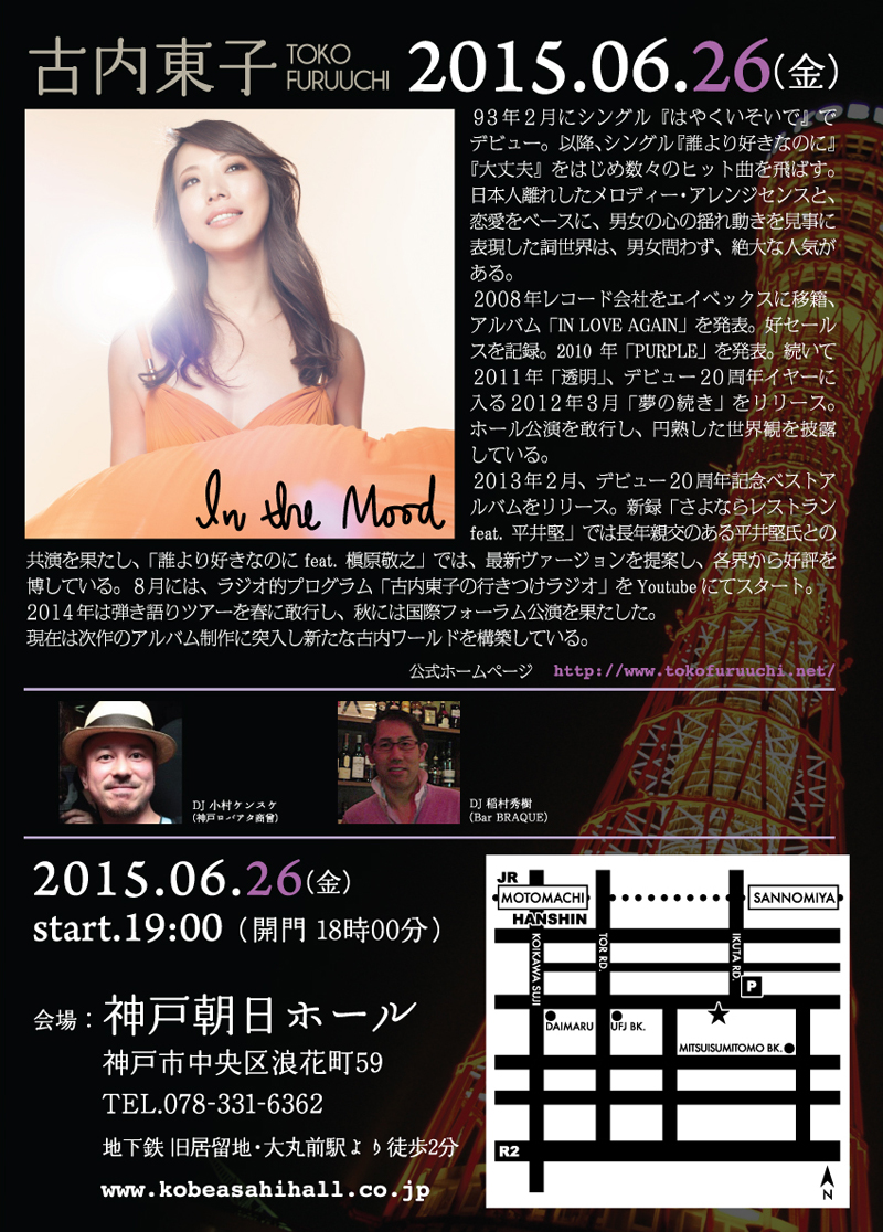 In the Mood =Vol.7 古内東子=